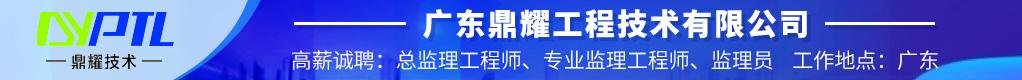 广东鼎耀工程技术有限公司招聘信息