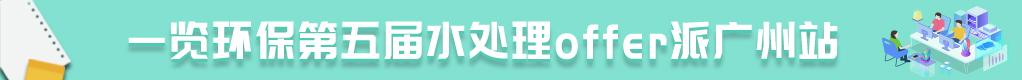 览环保第五届水处理offer派(广州站)招聘信息