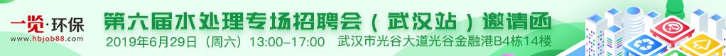 第六届水处理专场招聘会(武汉站)招聘信息