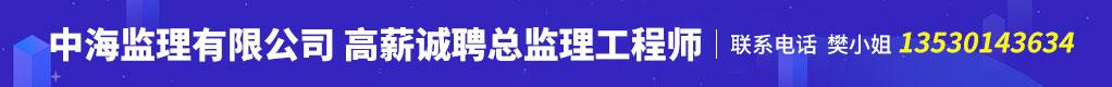 中海監理有限公司專場招聘會招聘信息