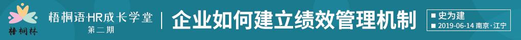 江宁梧桐语HR成长学堂新大发快3娱乐平台信息