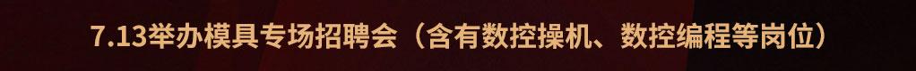 模具行业专场平安信誉彩票平台会(昆山站)平安信誉彩票平台信息