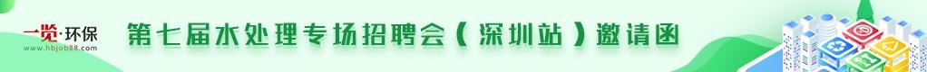 一览环保第七届水处理专场招聘会(深圳站)招聘信息