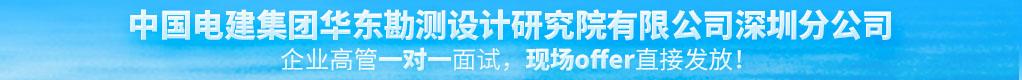 中國電建集團華東勘測設計研究院有限公司深圳分公司招聘信息