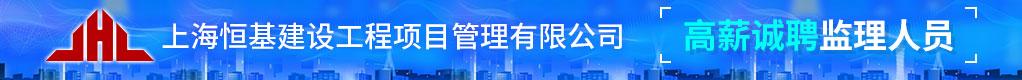 上海恒基建设工程项目管理有限公司招聘信息
