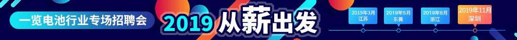 2019从薪出发|电池行业专场招聘会【深圳站】招聘信息
