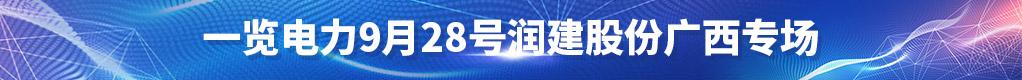 一覽電力9月28號潤建股份廣西專場招聘信息