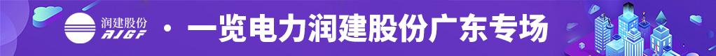 一览电力润建股份广东专场招聘信息