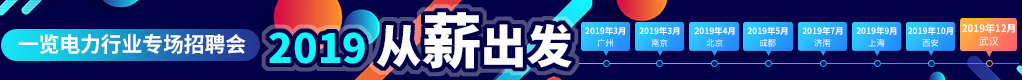 一览电力行业专场平安彩票娱乐平台会(2019从薪出发)平安彩票娱乐平台信息
