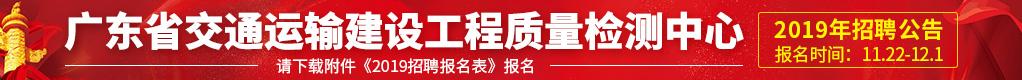 广东省交通运输建设工程质量检测中心招聘信息