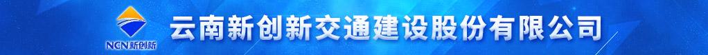云南新创新交通建设股份有限公司99久久免费视频在线观看信息