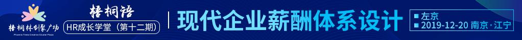 江宁区梧桐语·HR成长学堂第十二期--现代企业薪酬体系设计招聘信息
