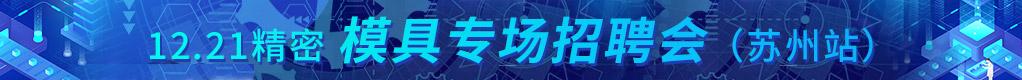 12.21精密模具专场招聘会(苏州站)招聘信息
