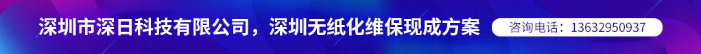 深圳市深日科技有限公司,深圳无纸化维保现成方案招聘信息
