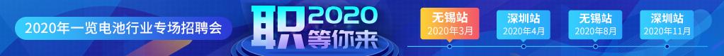 2020年一覽電池行業專場招聘會招聘信息