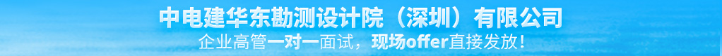 中電建華東勘測設計院(深圳)有限公司招聘信息