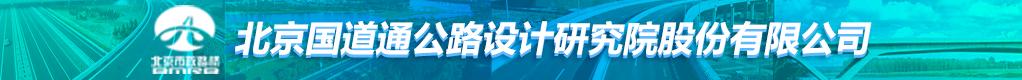 北京国道通公路久久爱在线播放视频研究院股份有限公司99久久免费视频在线观看信息