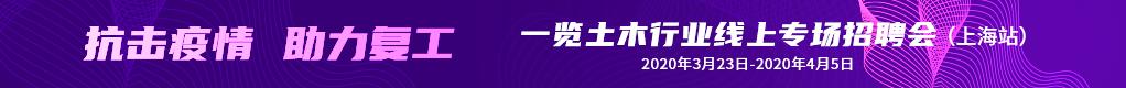 抗擊疫情助理復工——土木行業線上招聘會(上海)招聘信息