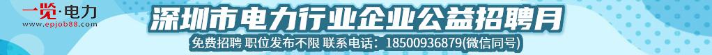 深圳市電力行業企業公益招聘月招聘信息