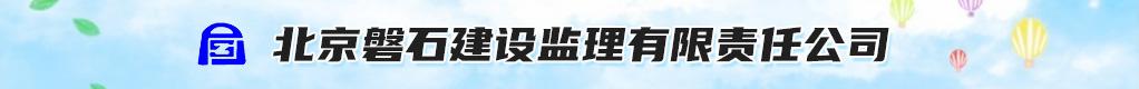 北京磐石建设监理有限责任公司招聘信息