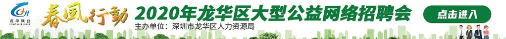 深圳市龙华区春风行动公益招聘会招聘信息