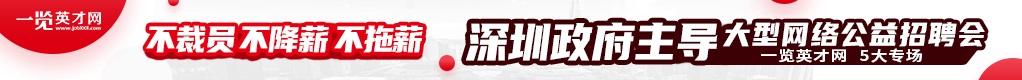 不裁员·不降薪·不拖薪 深圳政府主导大型网络公益招聘会招聘信息