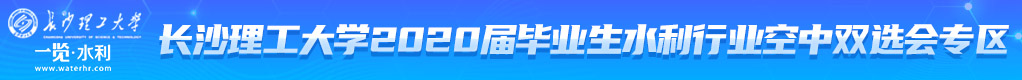 一览水利(长沙理工大学)2020届水利行业空中双选会招聘信息