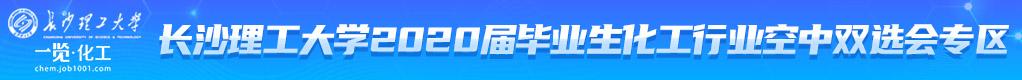 一览化工(长沙理工大学)2020届化工行业空中双选会招聘信息