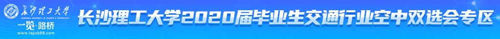 一览路桥(长沙理工大学)2020届交通行业空中双选会招聘信息