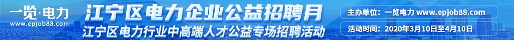 江寧區電力企業公益招聘月招聘信息