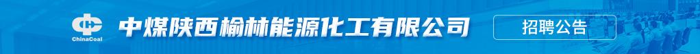 中煤陕西榆林能源化工有限公司招聘信息