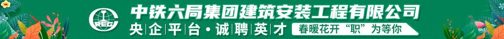 中铁六局集团建筑安装工程有限公司招聘信息