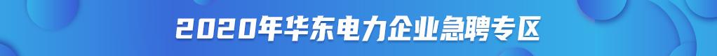 2020年华东电力企业急聘专区招聘信息