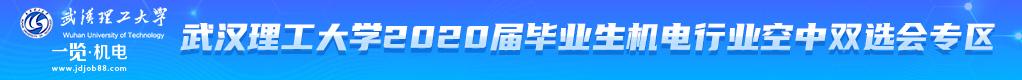 武漢理工大學2020屆機電、機械行業空中雙選會招聘信息