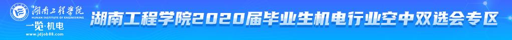 湖南工程學院2020屆畢業生機電行業空中雙選會招聘信息