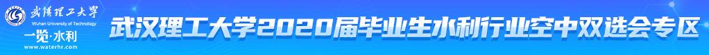 武汉理工大学2020届毕业生水利行业空中双选会专区招聘信息