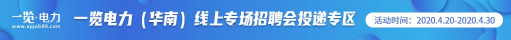 一覽電力(華南)線上專場招聘會投遞專區招聘信息