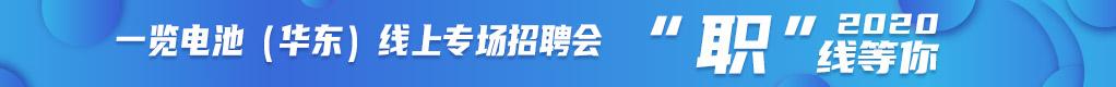 一览电池(华东)线上专场招聘会招聘信息