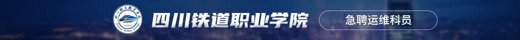 四川铁道职业学院招聘信息