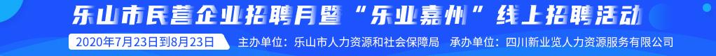 """乐山市民营企业招聘月暨""""乐业嘉州""""线上招聘活动招聘信息"""