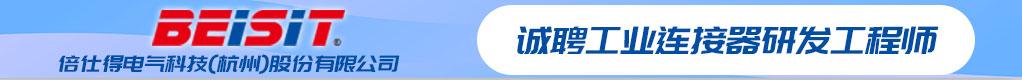 倍仕得电气科技(杭州)股份有限公司招聘信息