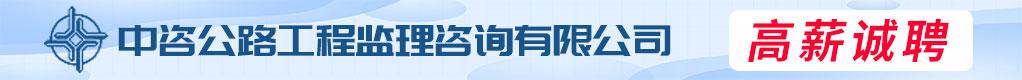 中咨公路工程监理咨询有限公司招聘信息
