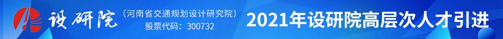 河南省交通规划设计研究院股份千赢网页手机版真人版千赢网页登录网址信息
