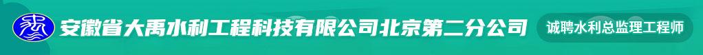 安徽省大禹水利工程科技有限公司北京第二分公司招聘信息