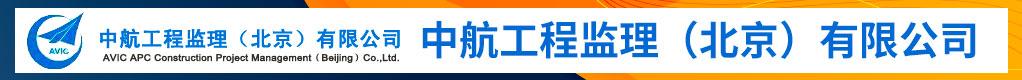 中航工程监理(北京)有限公司招聘信息
