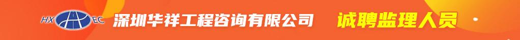 深圳华祥工程咨询有限公司招聘信息