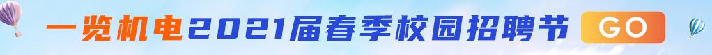 博能传动(苏州)有限公司招聘信息