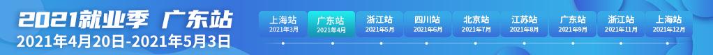 2021就业季 广东站招聘信息