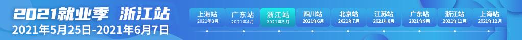 2021就業季 浙江站招聘信息