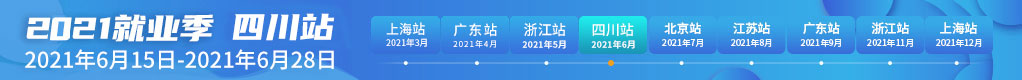 2021就业季四川站招聘信息